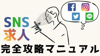 【事例付き】SNS求人のやり方と3つのコツを解説【ソーシャルリクルーティング】