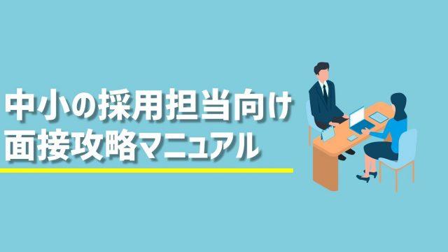 【61例の質問集】失敗したくない中小の面接官向け面接マニュアル