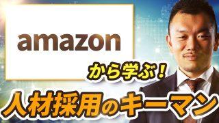 Amazonから学ぶ!人材採用のキーマンとは?