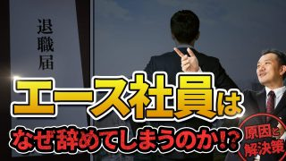 【管理職向け】エース社員が離職する理由とその対策