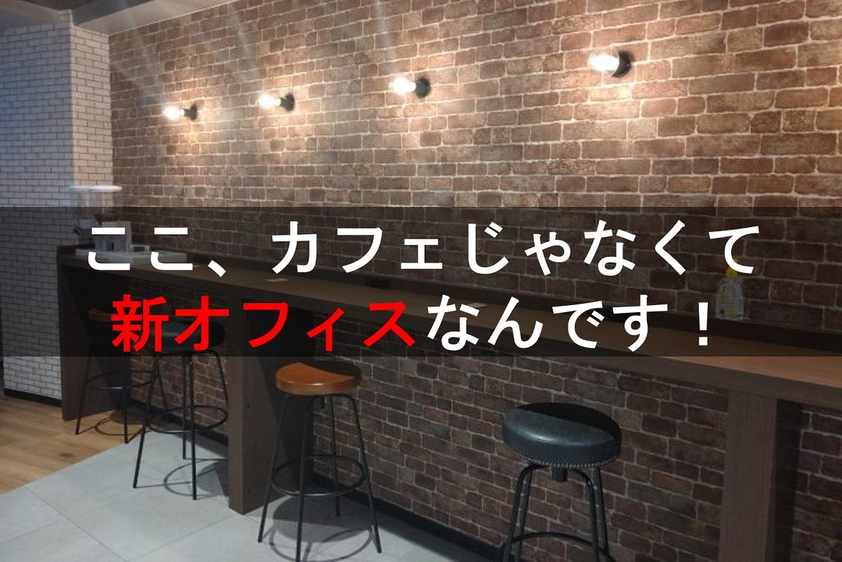 【新宿移転】え、ここカフェじゃないの?オフィス移転の裏話を聞いてみた