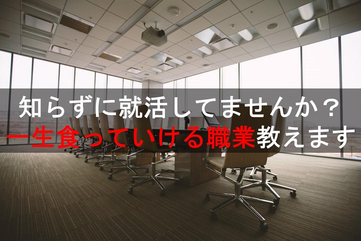 令和就活生必読!終身雇用が崩壊した日本で一生食える職業を教えます