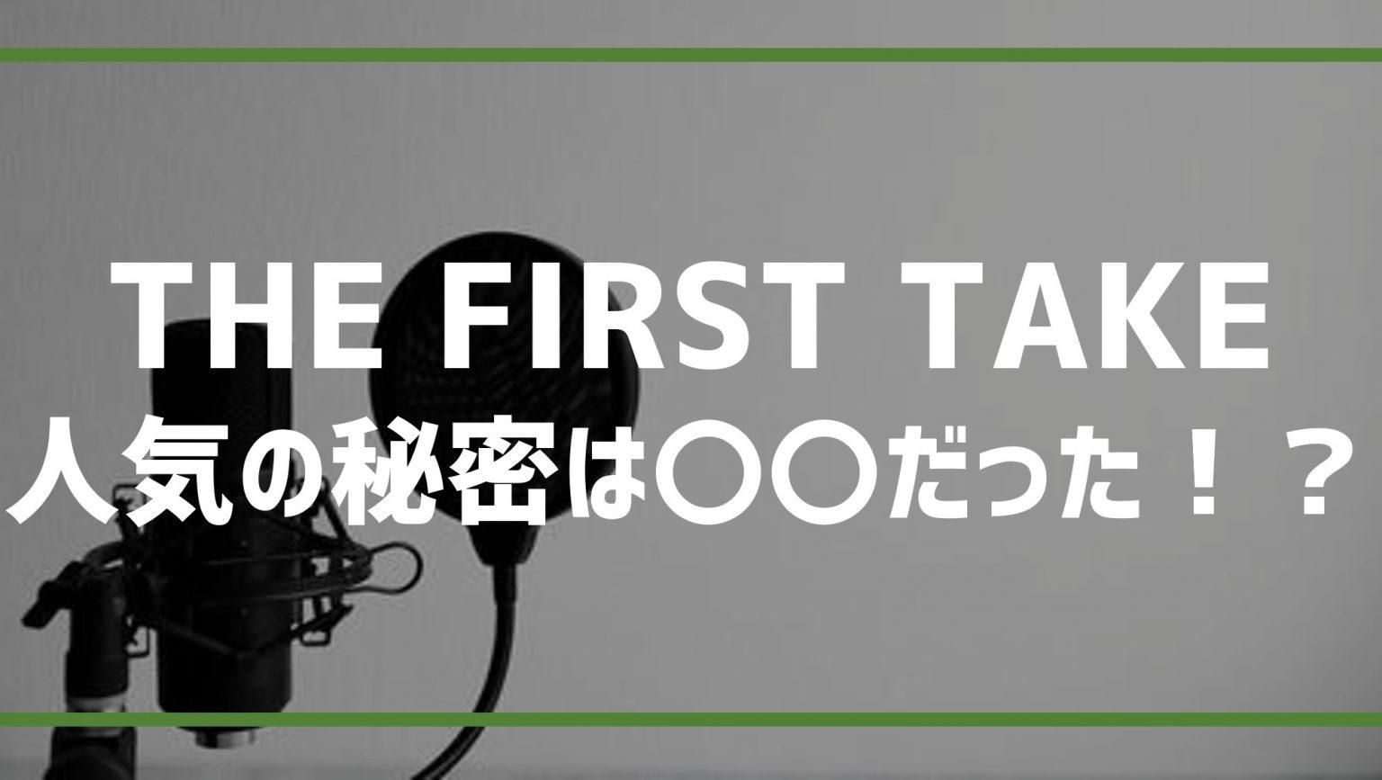 THE FIRST TAKEが爆発的人気になったのは〇〇だから!?